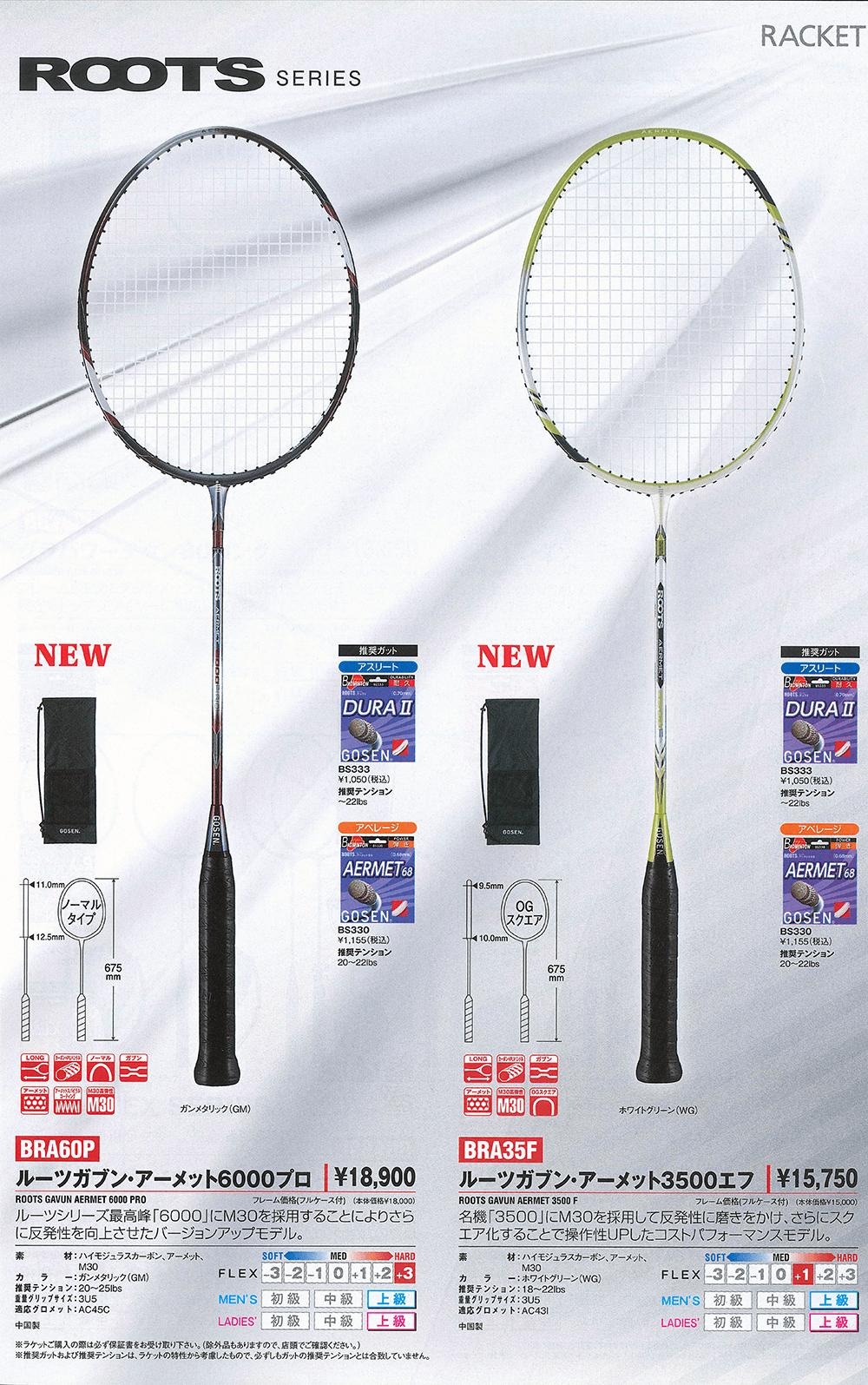 roots aermet chronicle gosen co ltd racket sports site